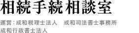 相続手続き相談室 運営:成和税理士法人 Q‐TAX広島並木通り店 成和司法書士事務所 成和行政書士法人