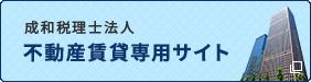 成和税理士法人不動産賃貸専用サイト